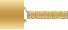 北京变装会所 上海ts 杭州ts 武汉ts 大咖ts俱乐部 南京ts